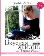 Аллен Р. - Вкусная жизнь от Рейчел Аллен обложка книги