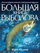 Юрий Юсупов - Большая книга рыболова' обложка книги