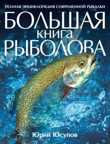 Юрий Юсупов - Большая книга рыболова обложка книги