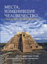 Обложка Места, изменившие человечество: сила, власть, история, религия Грэй М.