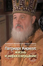 Иларион (Алфеев), митр. - Патриарх Кирилл: жизнь и миросозерцание обложка книги