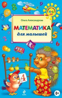 Александрова О.В. - Математика для малышей обложка книги