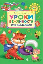 Александрова О.В. - Уроки вежливости для малышей обложка книги