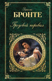 Бронте Э. - Грозовой перевал обложка книги
