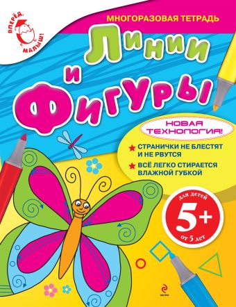5+ Линии и фигуры Корнева Т.А.