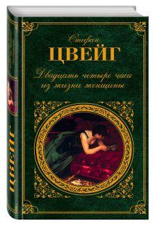 Цвейг С. - Двадцать четыре часа из жизни женщины обложка книги