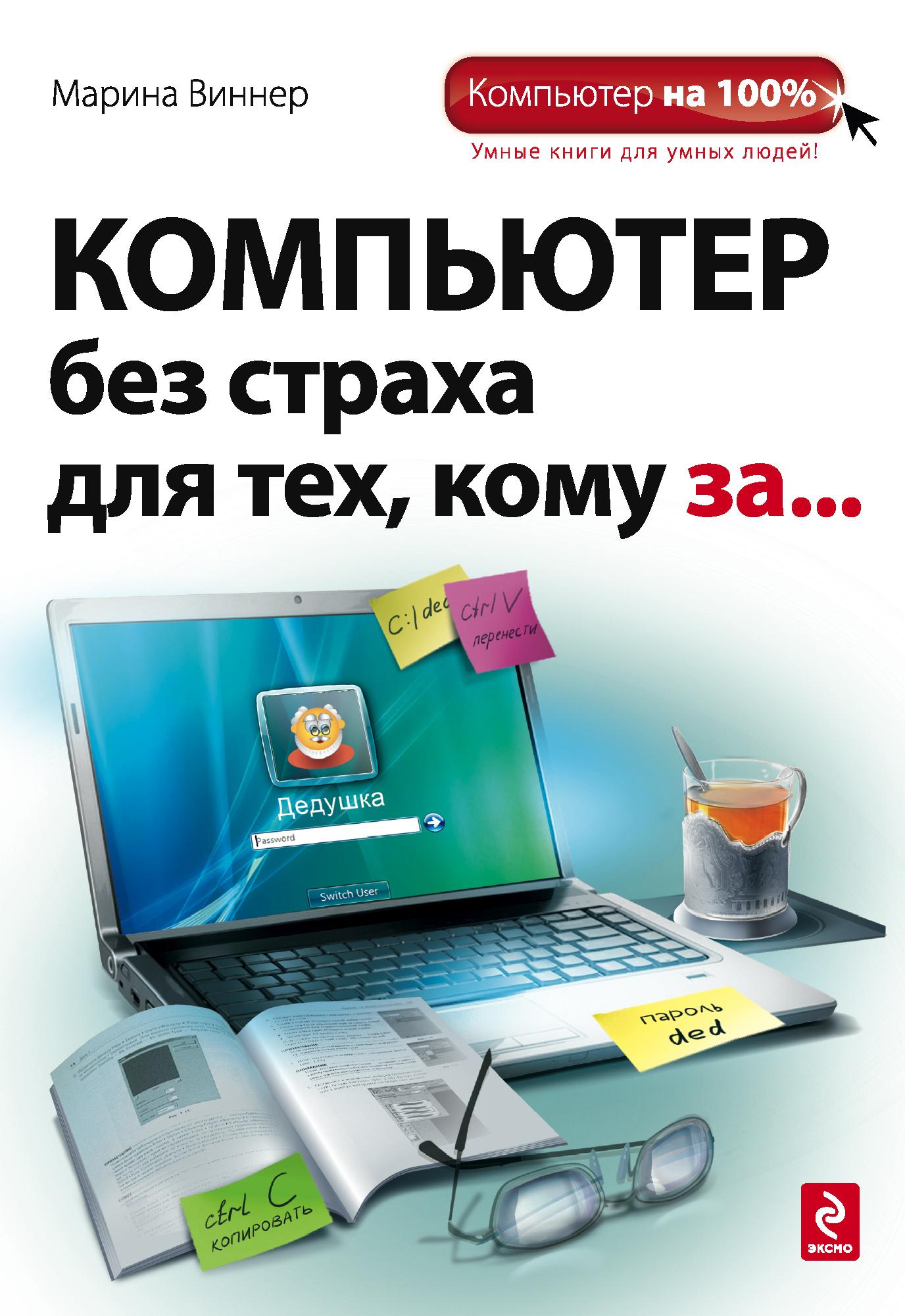 Компьютер без страха для тех, кому за...
