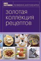 Книга Гастронома Золотая коллекция рецептов. Т. 1 (серияКнига Гастронома. Подарочные издания)