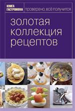 - Книга Гастронома Золотая коллекция рецептов. Т. 1 обложка книги