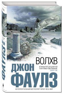 Фаулз Дж. - Волхв обложка книги