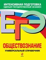 ЕГЭ. Обществознание: универсальный справочник обложка книги