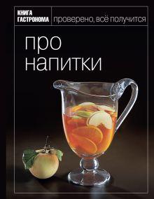- Книга Гастронома Про напитки обложка книги