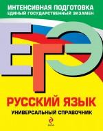 ЕГЭ. Русский язык: универсальный справочник обложка книги