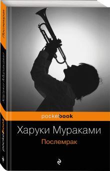Мураками Х. - Послемрак обложка книги
