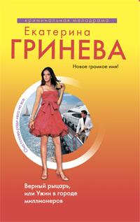 Гринева Е. - Верный рыцарь, или Ужин в городе миллионеров: роман обложка книги