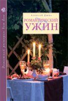 Дыма А.А. - Романтический ужин' обложка книги