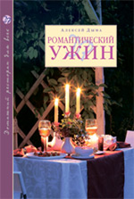 Романтический ужин Дыма А.А.