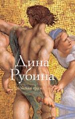 Рубина Д. - Двойная фамилия обложка книги