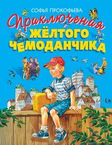Прокофьева С.Л. - Приключения желтого чемоданчика обложка книги