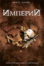 Империй обложка книги