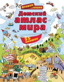Лик К., Фрит А. - 6+ Детский атлас мира обложка книги