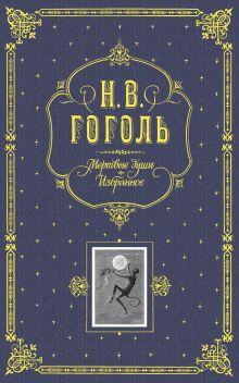 Гоголь Н.В. - Мертвые души. Избранное. (серая) обложка книги