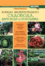 Траннуа П. - Копилка изобретательного садовода, цветовода и огородника обложка книги