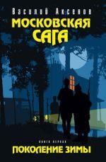 Московская сага. Кн. 1: Поколение зимы обложка книги