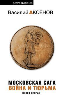 Московская сага. Кн. 2: Война и тюрьма