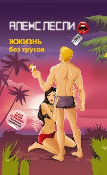 Лесли А. - ЖЖизнь без трусов. (эконом. вариант) обложка книги