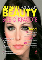 Обложка ULTIMATE BEAUTY: ВСЕ О КРАСОТЕ Берг Р.