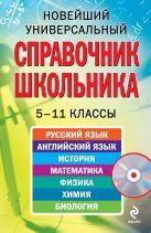 Новейший универсальный справочник школьника: 5-11 кл. (+CD)