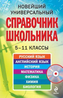 - Новейший универсальный справочник школьника: 5-11 кл. (+CD) обложка книги