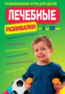 - Лечебные развивалки: развивающие игры для детей обложка книги