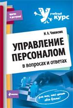 Управление персоналом: в вопросах и ответах: учеб. пособие