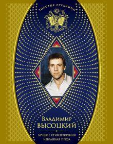 Высоцкий В.С. - Лучшие стихотворения. Избранная проза обложка книги