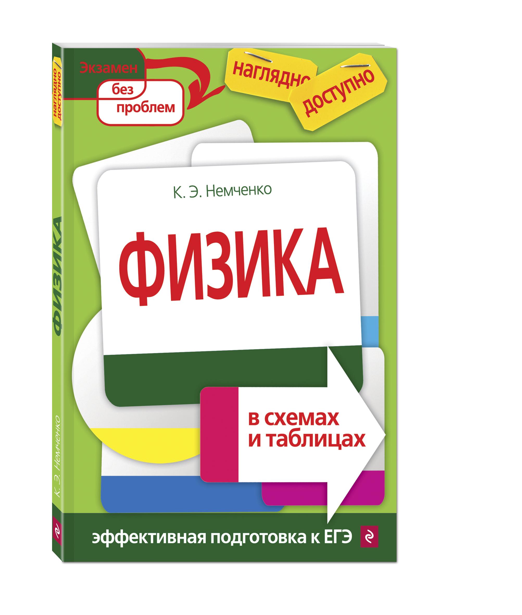 Физика в схемах и таблицах ( Немченко К.Э.  )