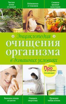 - Энциклопедия очищения организма в домашних условиях обложка книги