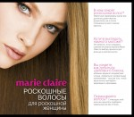 Мильграм Ж. - Marie Claire. Роскошные волосы для роскошной женщины (Секреты модного стиля от успешных журналов (обложка)) обложка книги