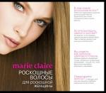 Marie Claire. Роскошные волосы для роскошной женщины (Секреты модного стиля от успешных журналов (обложка)) Мильграм Ж.