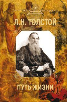 Толстой Л.Н. - Путь жизни обложка книги