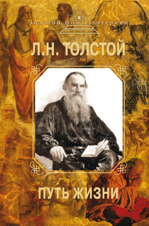 Путь жизни Толстой Л.Н.