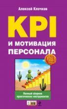 KPI и мотивация персонала: полный сборник практических инструментов