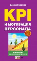 KPI и мотивация персонала: полный сборник практических инструментов Клочков А.К.