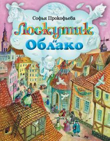 Лоскутик и Облако обложка книги