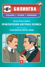 Приключения Шерлока Холмса (+компакт-диск MP3)