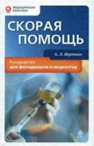 Скорая помощь: руководство для фельдшеров и медсестер