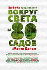 Дон М. - Вокруг света за 80 садов с Монти Доном обложка книги