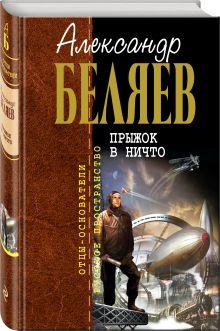 Беляев А.Р. - Прыжок в ничто обложка книги