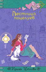 Лестница поцелуев: повесть обложка книги